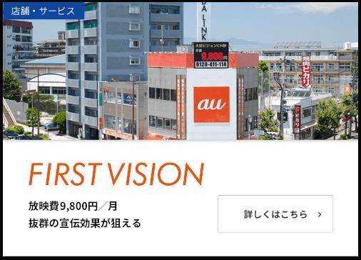 FIRST VISION 放映費9,800円/月 抜群の宣伝効果が狙える