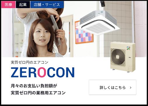 実質ゼロ円のエアコン ZEROCON