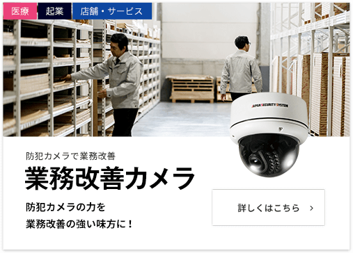 防犯カメラで業務改善 業務改善カメラ 防犯カメラの力を業務改善の強い味方に!