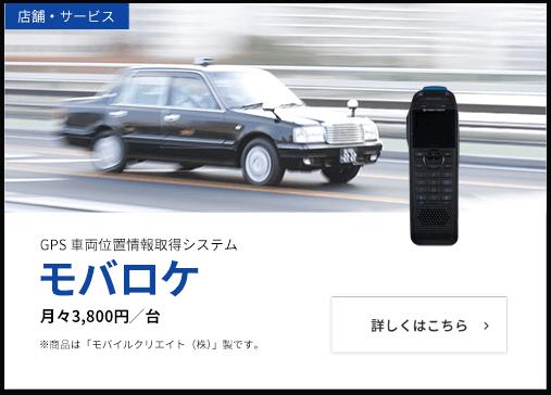 GPS車両位置情報取得システム モバロケ 月々2,800円/台