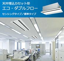 エコ・ダブルフロー天井埋込カセット形