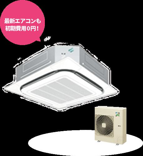 最新エアコンも 初期費用0円!