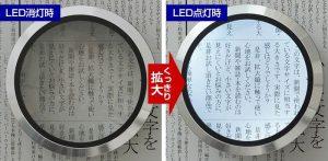 LED拡大鏡_smolia_6
