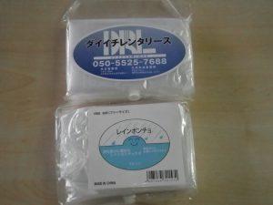 ダイイチレンタリース_販促品_3