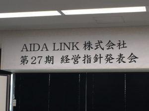 AIDALINK_経営指針発表会_1
