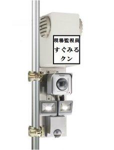 ネットワーク監視カメラ_現場監視員_すぐみるクン_10