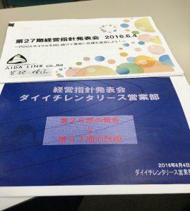 AIDALINK_経営指針発表会_6