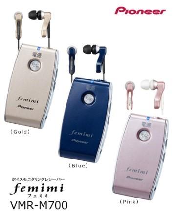 集音器_femimi_Pioneer