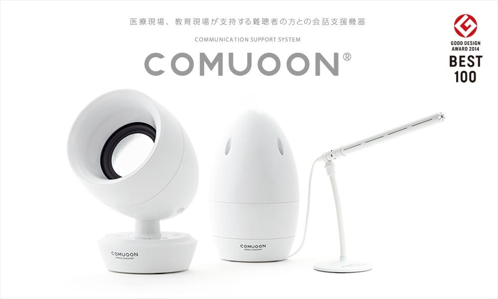 comuoon_難聴_rental