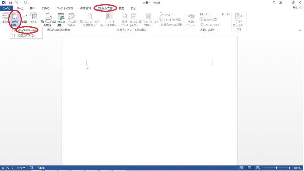 コピー機_年賀状_宛名印刷_4