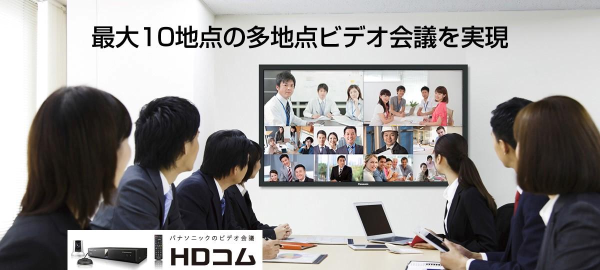 テレビ会議システム_3