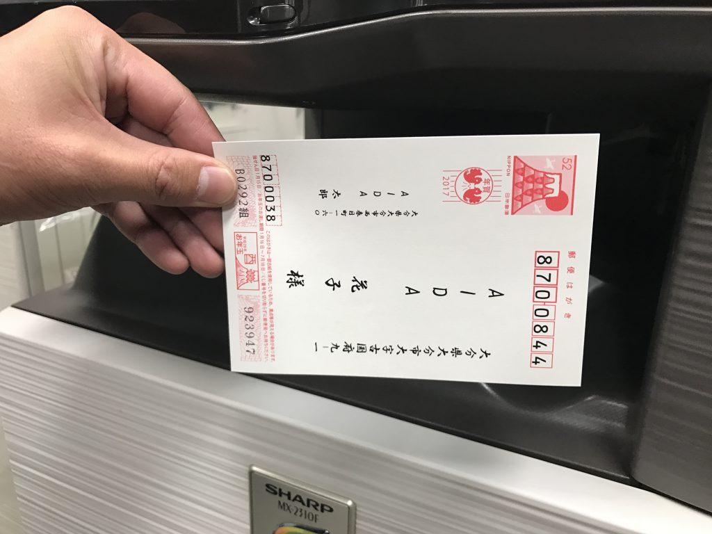 コピー機_年賀状_宛名印刷_10