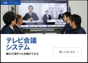 フルハイビジョン映像_テレビ会議システム