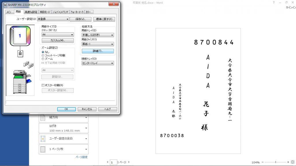 コピー機_年賀状_宛名印刷_8