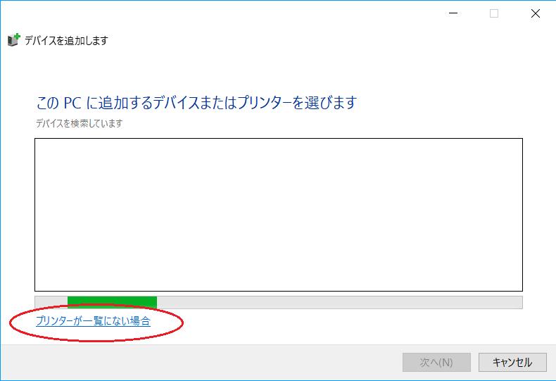 プリンター_追加_2
