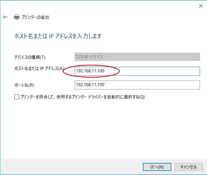 ホスト名_IPアドレス