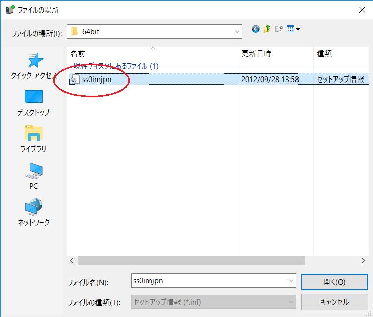 ss0imjpn_ファイル