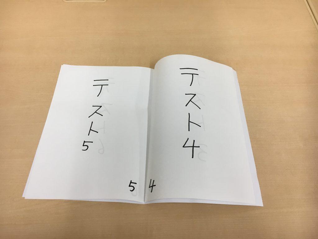 特殊印刷_パンフレット作成_中とじ_12