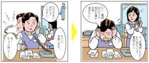 忙しい_1