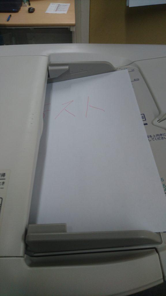コピー機(複合機)原稿送り装置か...