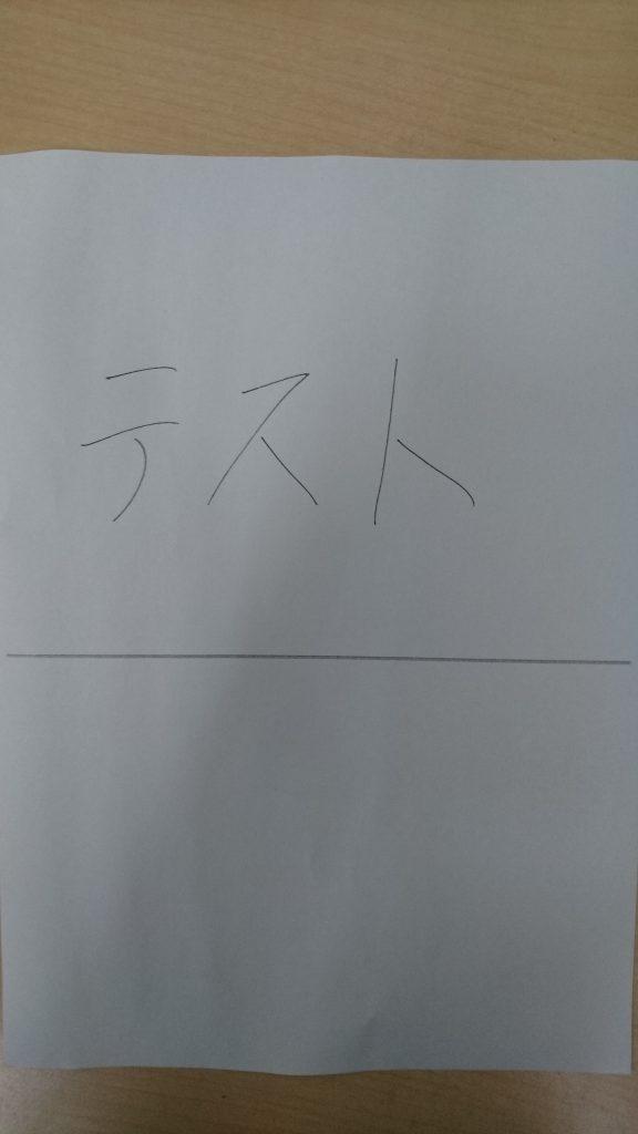 原稿送り装置_印刷_線_2