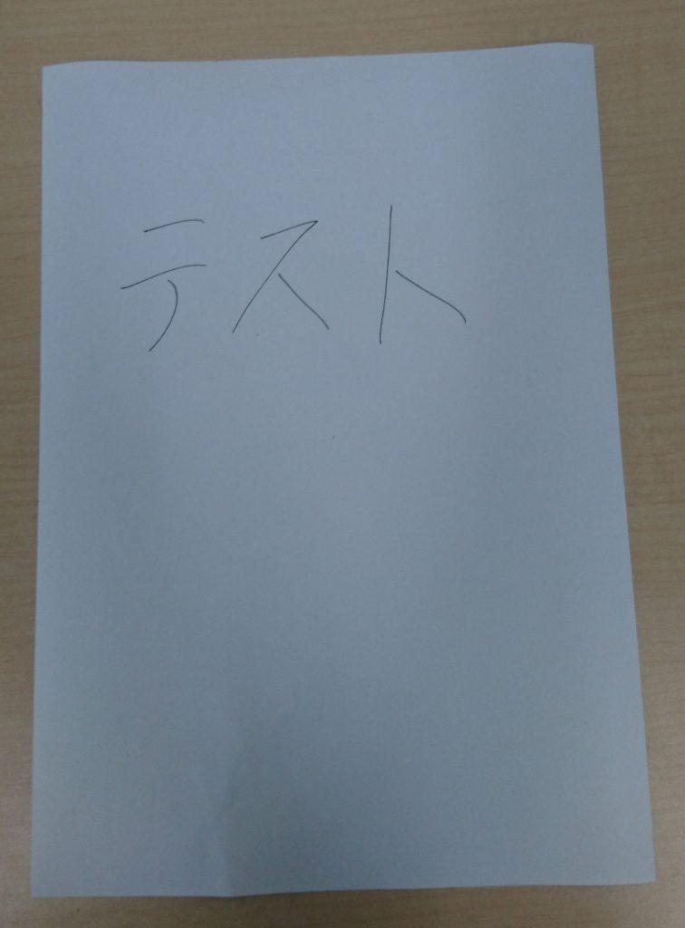 原稿送り装置_印刷_線_6