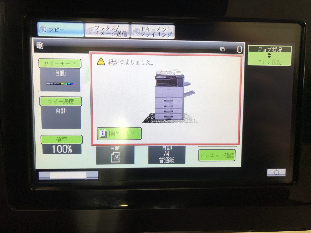 コピー機(複合機)原稿送り装置の紙詰まりの対処法【ICTのエンジニア袋】