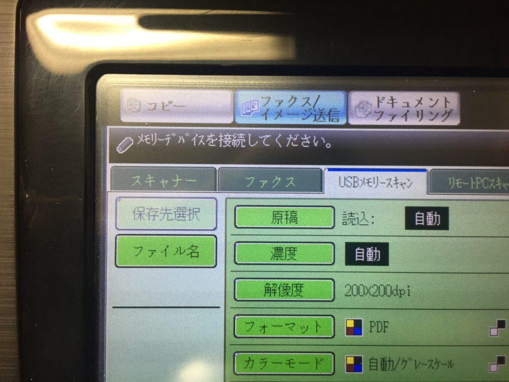 コピー機_USB3