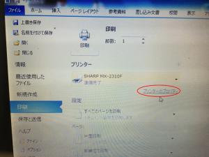 【4】↓のような画面が立ち上がるのでN,Up印刷(N)の項目を変更します。