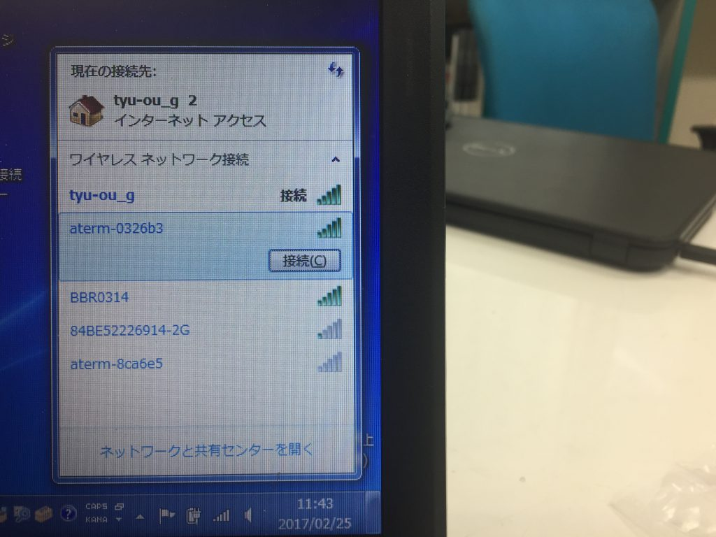 ポケットWi-Fi_接続方法_7