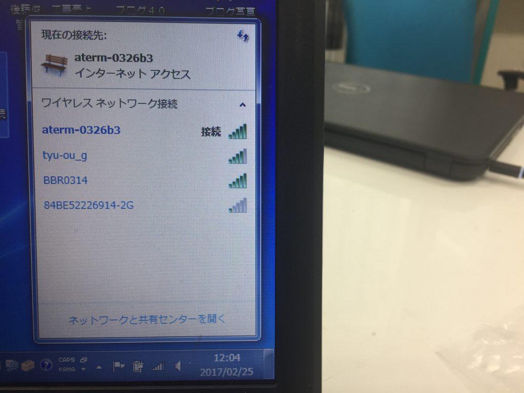 ポケットWi-Fi_接続方法_9