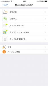 印刷_アプリ_11