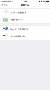 印刷_アプリ_12
