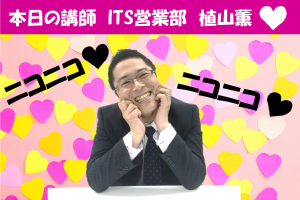 ITS_植山_1