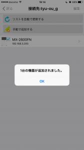 印刷_アプリ_6