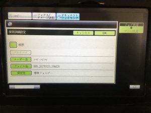 ドキュメントファイリング_操作方法_9