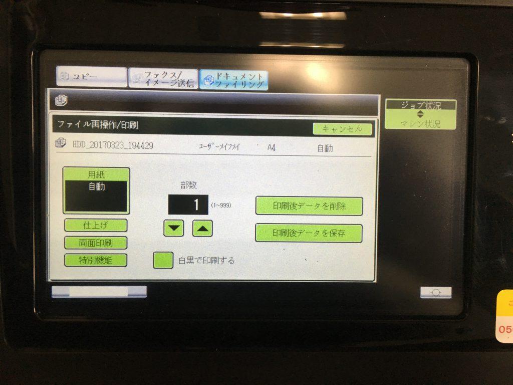 ドキュメントファイリング_操作方法_3