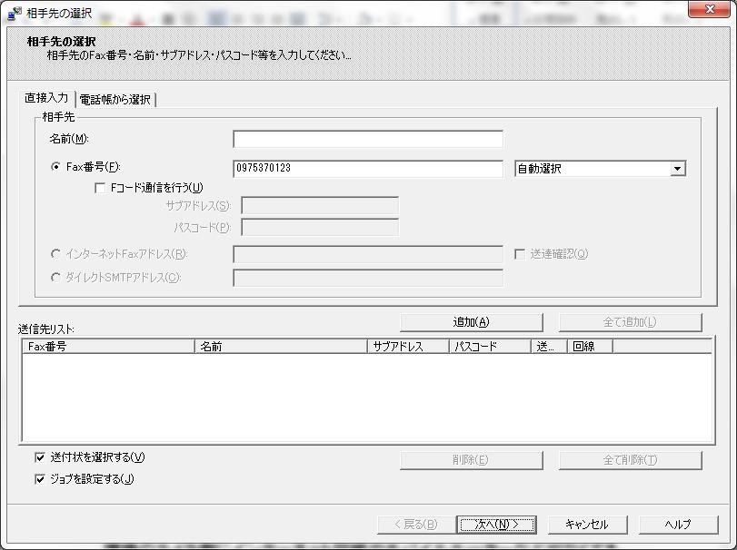 PC-FAX_3