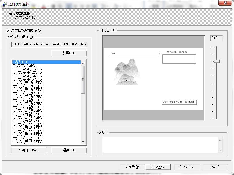 PC-FAX_4