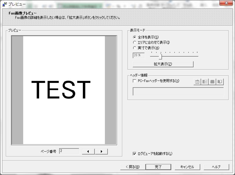 PC-FAX_7