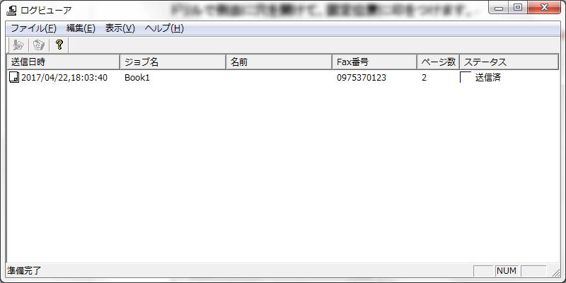 PC-FAX_8