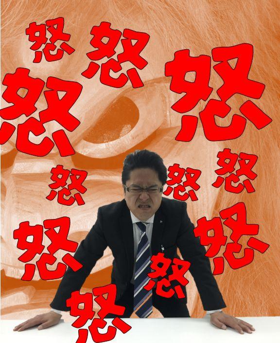 怒_its_植山