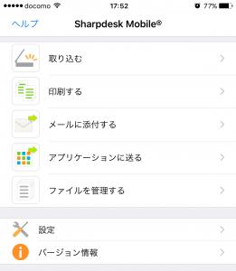 Sharpdesk_モバイル_スキャナ機能_2