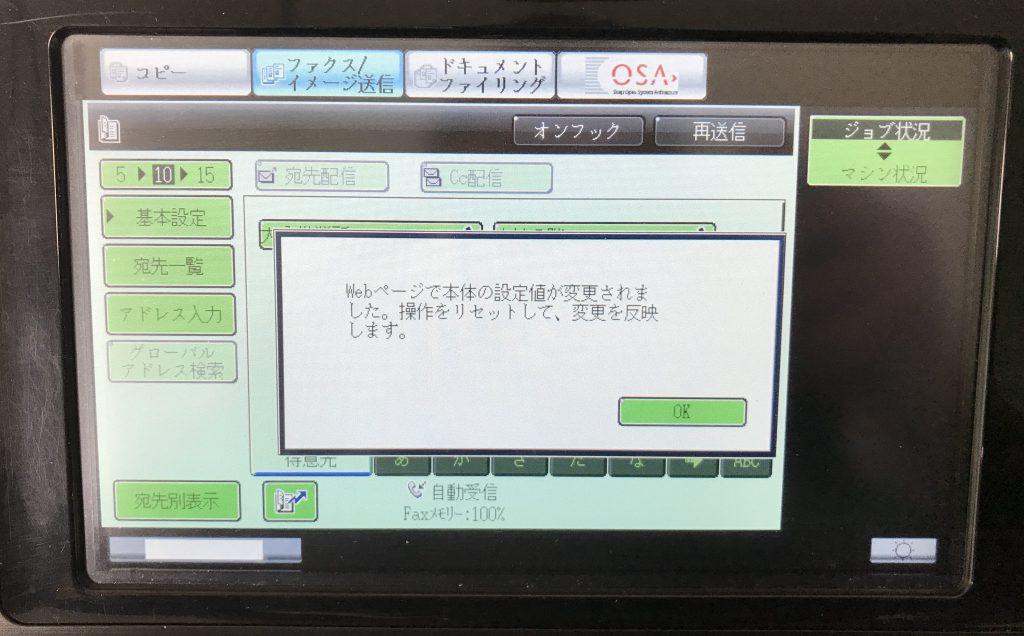 Sharpdesk_モバイル_スキャナ機能_8