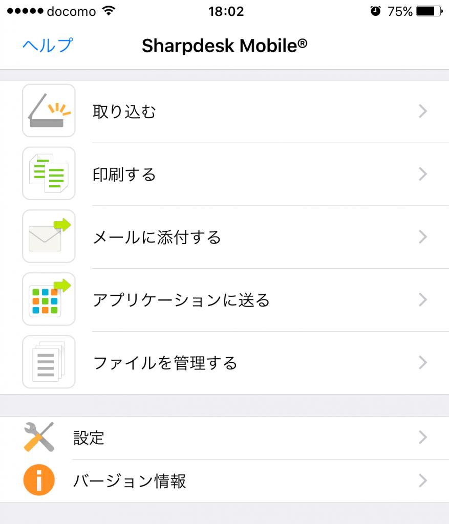 Sharpdesk_モバイル_スキャナ機能_15