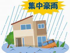 災害_集中豪雨