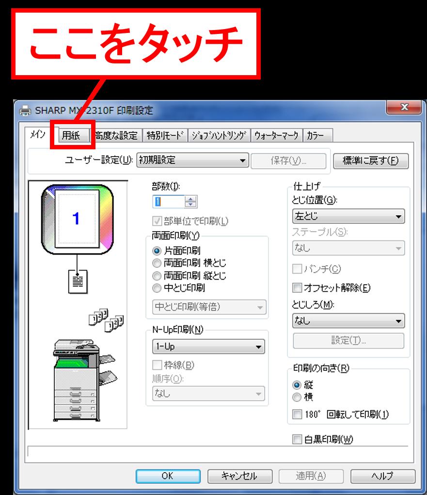 コピー機_複合機_ラベル_印刷_5