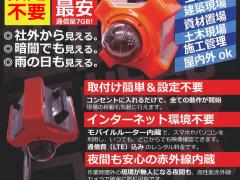 現場_監視カメラ