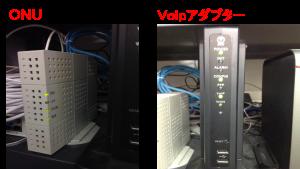 ネット接続_対処方法_ict_3