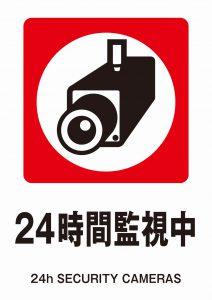 防犯カメラ_対策_2